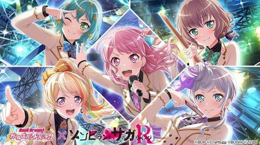 「バンドリ! ガールズバンドパーティ!」×「ゾンビランドサガ リベンジ」コラボが実施!