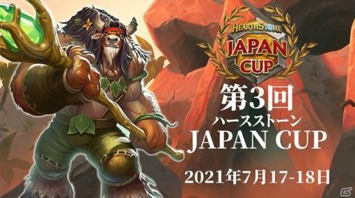 「ハースストーン」日本一のプレイヤーを決める「第3回ハースストーン JAPAN CUP」が7月17日・18日に実施!