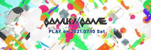"""""""香川に、ゲームを取り戻す""""をスローガンに「Sanuki X Game」が7月10日開催ゲーム・xR作品合同展示やゲーム企業・医師らによるトークライブも"""