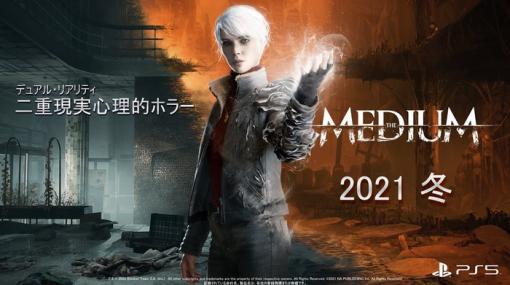 PS5『The Medium』2021年冬に発売決定!「サイレントヒル」山岡晃氏が参加したデュアル・リアリティ心理的ホラーゲーム