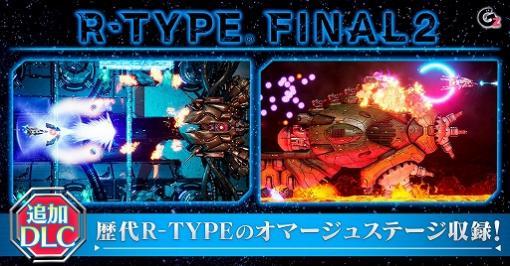 「R-TYPE FINAL 2」の追加DLCが,DMM GAMES PCゲームフロアで販売開始