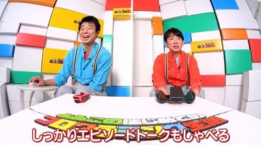 「よゐこのはじめてのプログラミング生活」が本日公開。よゐこの2人に遊んでほしい自作ゲームの募集がスタート