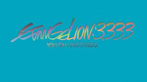 『ヱヴァンゲリヲン新劇場版:Q EVANGELION:3.333』が4K Ultra HD BDで発売決定