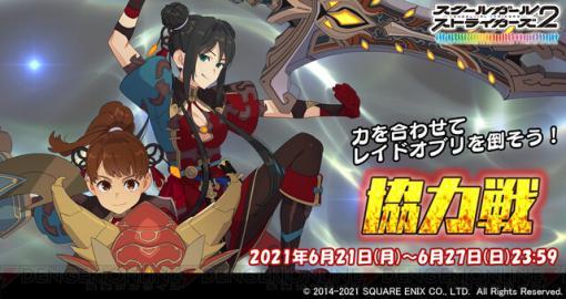 『スクスト2』6月協力戦スタート。報酬は栗本遥&フェイの新EXR!