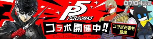 「#コンパス」にて「ペルソナ5」とのコラボが実施!ジョーカーがコラボヒーローとして参戦