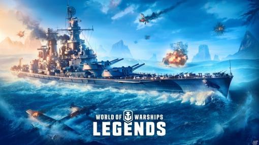 「World of Warships: Legends」アメリカの高速戦艦「Georgia」が登場!ドイツ航空母艦の正式実装も