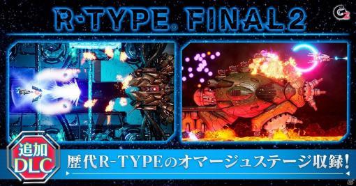「R-TYPE FINAL2」オマージュステージを収録した追加DLCがDMM GAMES PCゲームフロアに登場!