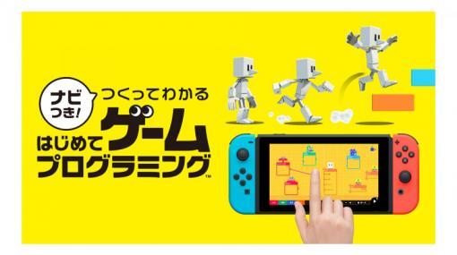 ゲオ、6月2週目の新品ゲームソフト週間売上ランキングTOP10を発表「ナビつき! つくってわかる はじめてゲームプログラミング」が2週連続1位!