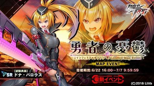 """「対魔忍RPG」,復刻マップイベント""""勇者(エインフェリア)の憂鬱""""が開催。メインクエストには37章が追加"""