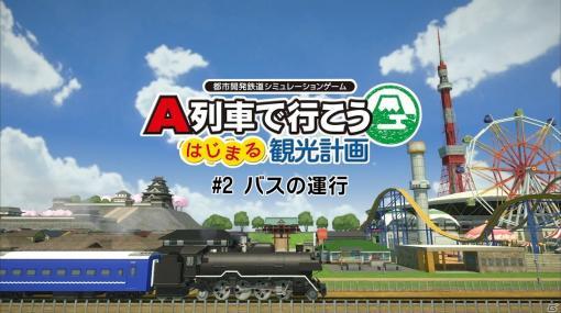 「A列車で行こう はじまる観光計画」の遊び方解説動画「バスの運行」が公開!列車の運行に使える知識も
