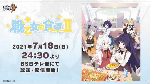 「崩壊3rd」のスピンオフショートアニメ「戦乙女の食卓II」が7月18日よりBS日テレほかにて放送開始!