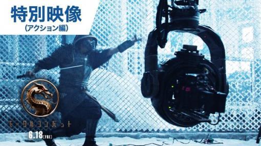 実写映画版「モータルコンバット」激しい格闘シーンを紹介する日本語字幕付き特別映像お披露目