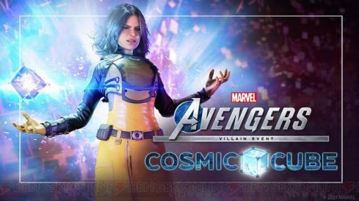"""『Marvel's Avengers』新アップデート""""コズミック・キューブ""""が配信"""