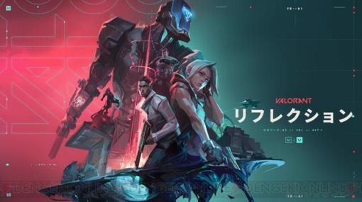 "『VALORANT』新エージェントは戦闘兵器""KAY/O(ケイ・オー)"""