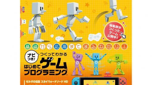 『電撃Nintendo 2021年8月号』は好評発売中。表紙は話題沸騰中の『ナビつき! つくってわかる はじめてゲームプログラミング』!