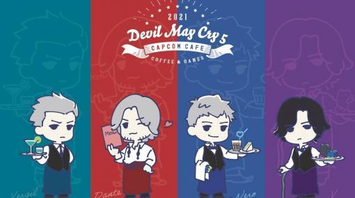 カプコンカフェ池袋店にて「デビル メイ クライ 5」とのコラボが7月16日より開催決定!