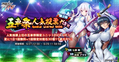"""「対魔忍RPG」,""""五車祭人気投票ガチャ""""が開催。限定ユニットを獲得できるチャンス"""