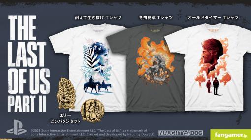 『The Last of Us Part II』オフィシャルコラボグッズ4点が販売開始! 鮮やかに描かれたエリー&ジョエルのTシャツがクール