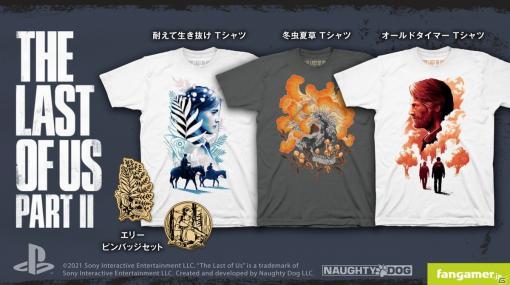 Fangamer Japanに「The Last of Us Part II」のグッズが登場!オリジナルTシャツとピンバッジセットの4点がラインナップ