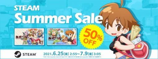 Steam版「海腹川背 BaZooKa!」「海腹川背 Fresh!」が50%オフセール。7月9日まで