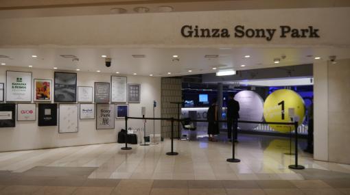 「Sony Park展」内覧会レポート。岡崎体育さんセレクトの歴代PSタイトルが実機で楽しめる