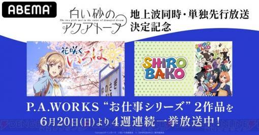 『白い砂のアクアトープ』放送記念で『花咲くいろは』『SHIROBAKO』が一挙放送中!