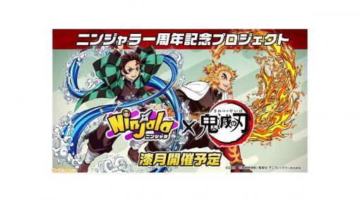 『ニンジャラ』×『鬼滅の刃』のコラボが7月20日から開催決定。炭治郎や禰豆子、煉獄杏寿郎、鬼舞辻無惨などのアバターアイテムが登場