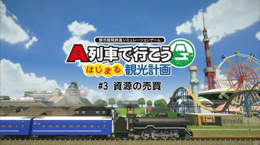 「A列車で行こう はじまる観光計画」の遊び方解説動画「資源の売買」が公開!