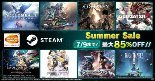 バンダイナムコのPC版タイトルが最大85%オフ!「鉄拳7」や「CODE VEIN」などを対象とした「Steam Summer Sale」が実施