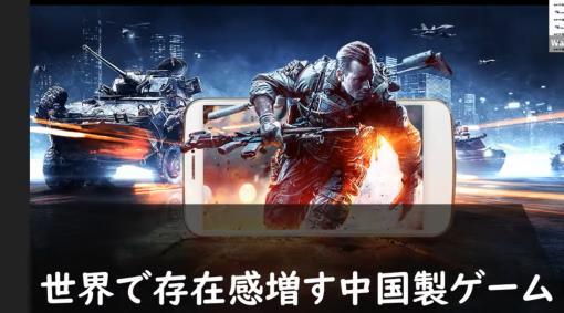 中国ゲーム産業の実態。「解剖テンセント 〜ゲーム事業、クラウド活かし世界へ」聴講レポート(前編)