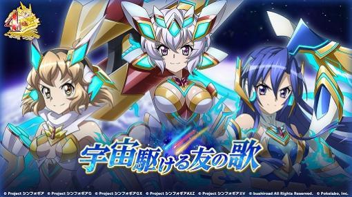 「戦姫絶唱シンフォギアXD」,4周年記念イベント&キャンペーンが開催中