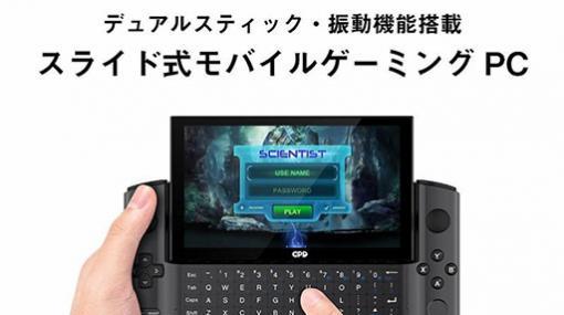 超小型ゲーマー向けPC「GPD WIN 3」が家電量販店で販売開始