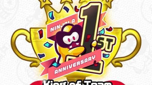 """「ニンジャラ」の1周年記念オンライン大会""""King of Team Battle '21 Summer""""が7月24日に開幕。出場チームのエントリーを受付中"""