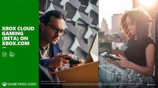 「Xbox Cloud Gaming」がPCおよびiOSデバイス向けに正式サービスを開始
