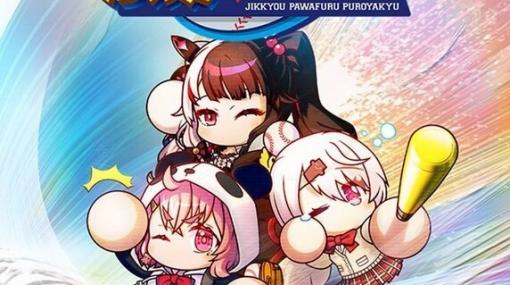 『パワプロアプリ』にじさんじコラボで夜見れな、笹木咲、椎名唯華が参戦