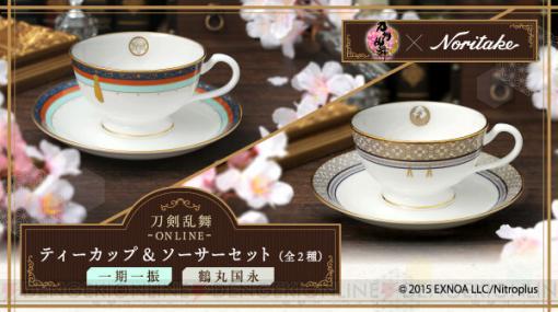 『刀剣乱舞』×ノリタケのコラボ第2弾は一期一振&鶴丸国永! ティーカップ&ソーサーセット登場