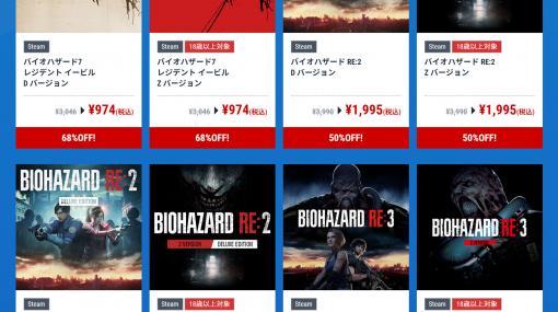 """『バイオハザード7』が974円、『モンハンワールド』が2010円! 最大77%OFFで購入できる""""イーカプコン Steam サマーセール""""が7月8日まで開催中"""