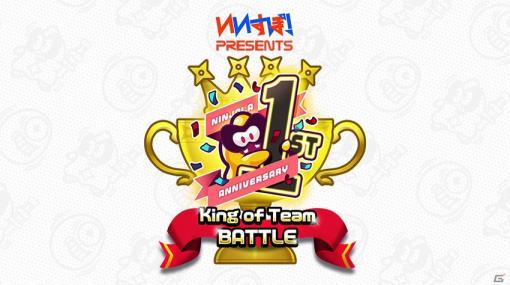 「ニンジャラ」1周年を記念して最強チームを決定するオンライン大会が開催決定!出場チームが募集中