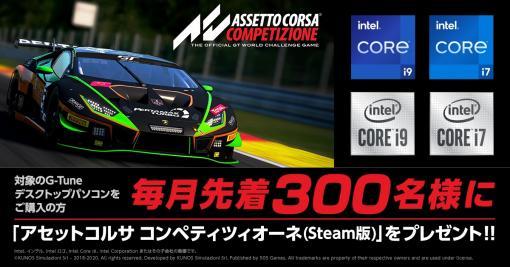 G-Tune、Core i7/i9搭載PC購入で「アセットコルサ コンペティツィオーネ(Steam版)」を先着でプレゼントするキャンペーンを開始