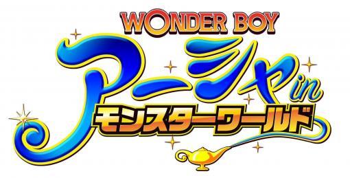 オリジナルスタッフによるフルリメイク『ワンダーボーイ アーシャ・イ ン・モンスターワールド』のSteam版が発売開始