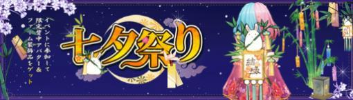 「Ash Tale」,期間限定七夕イベント「七夕の願い」「音楽パーティ」が開催
