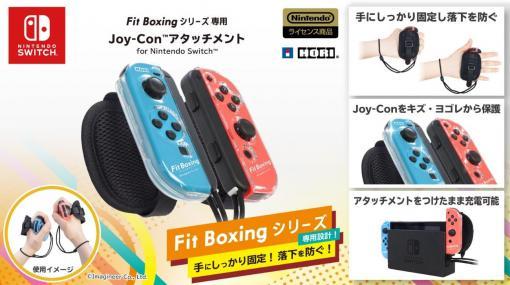 「Fit Boxing 2」専用のJoy-Conアタッチメントが9月に発売。手の平に固定したままタオルを持てる
