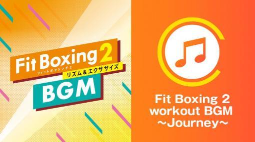 """「Fit Boxing 2」""""旅""""がコンセプトのオリジナル楽曲や""""夏""""にちなんだJ-POPアレンジ曲がBGM追加DLCとして配信"""