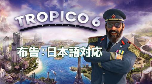 カリプソメディア日本オフィス代表インタビュー。Steam版『トロピコ6』を日本語に対応させた背景や、今後の日本語対応計画を訊く