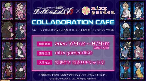 『ニューダンガンロンパV3』のコラボカフェが7月9日から東京・池袋のミックスガーデンで開催。7月2日10時より前売り券の予約受付開始