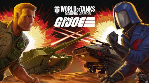 「World of Tanks Modern Armor」にて「G.I.JOE」とのコラボが実施!車輌「G.I.JOE MOBAT」などの報酬を手に入れよう