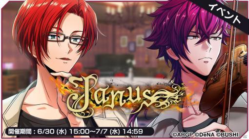 「アルゴナビス from BanG Dream! AAside」Fantôme Irisの新曲が登場!イベント「Janus」開催