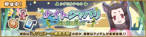 「けものフレンズ3」シナリオイベント「ナイトジャパリ~輝く竹を探して~」が開催!新フレンズ☆4「カグヤコウモリ」も登場