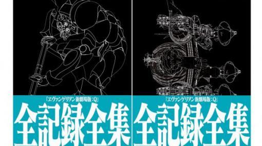 「ヱヴァンゲリヲン新劇場版:Q」の全てがここに!「全記録全集 ビジュアルストーリー版」本日発売