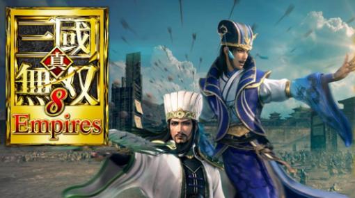 『真・三國無双8 Empires』オープンワールド要素はサブモード、「仁王2」のキャラクリシステム採用など最新情報が明らかに!